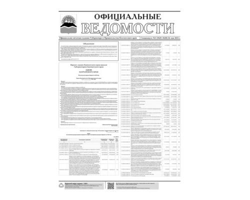 Спецвыпуск №2 (5625-5638) от 26.05.2021