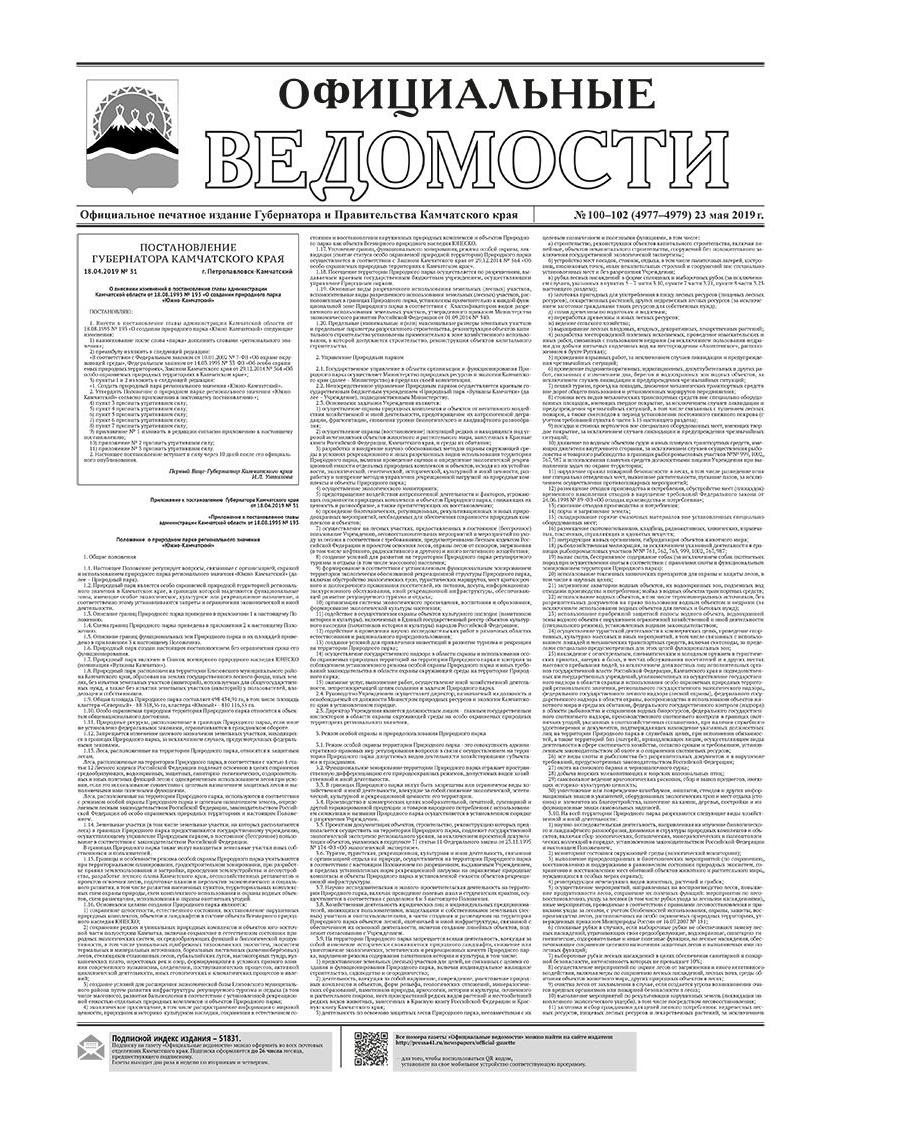 ОВ №100–102 (4977–4979) от 23.05.2019