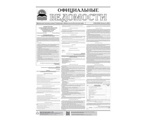ОВ №106 (5699) от 10.08.2021