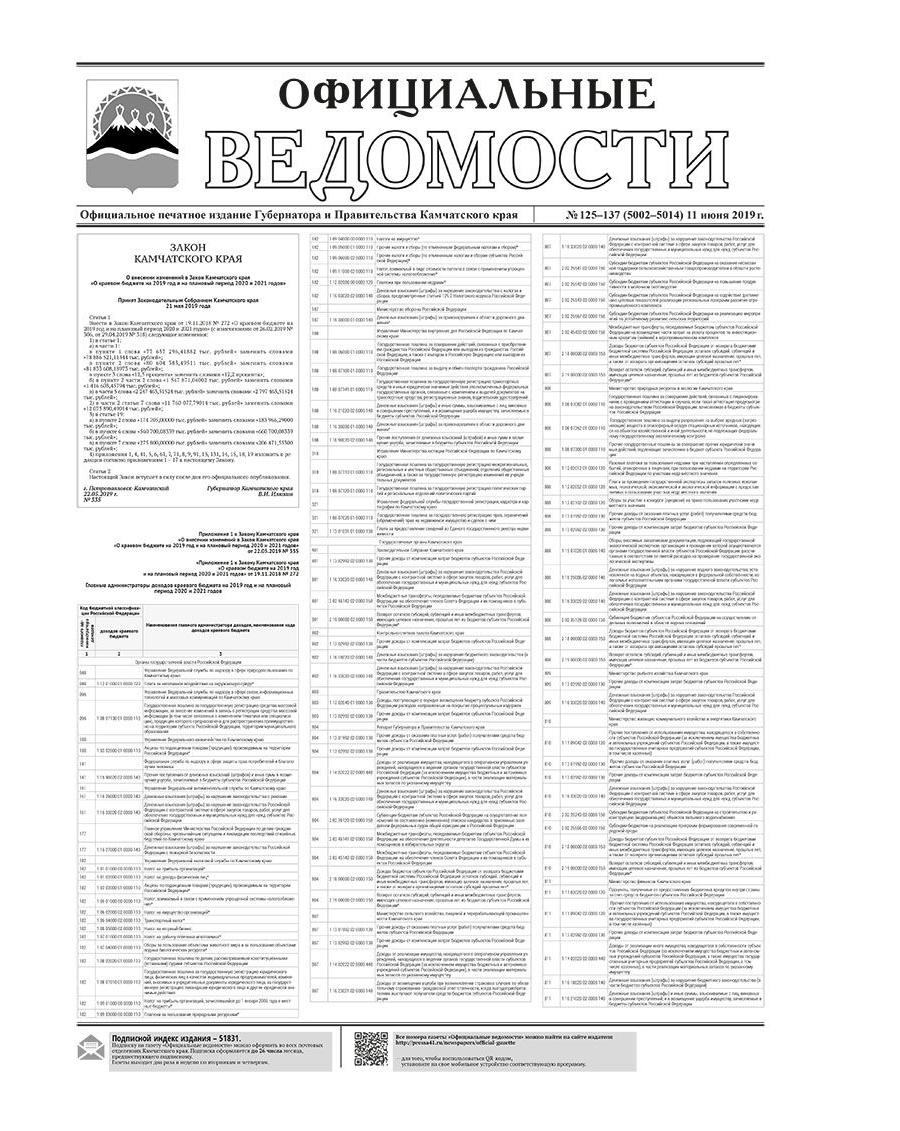 ОВ №125–137 (5002–5014) от 11.06.2019