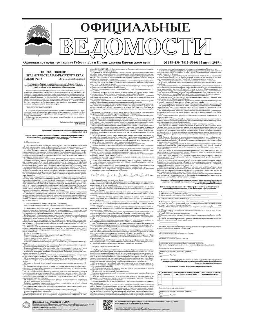 №138–139 (5015–5016) от 13.06.2019