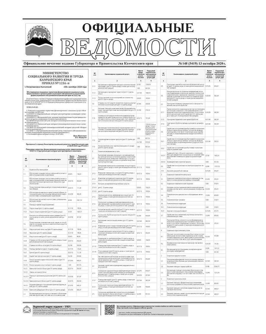 №148 (5419) от 13.10.2020
