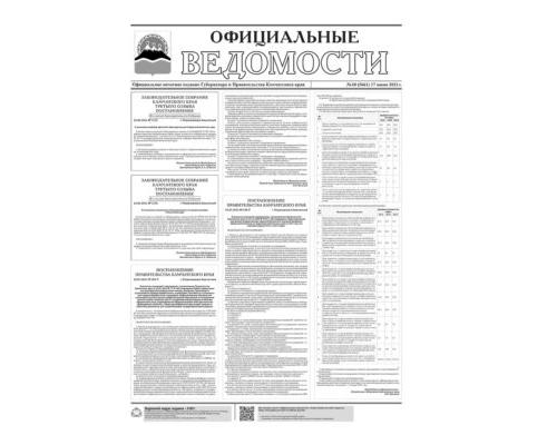 ОВ №68 (5661) от 17.06.2021