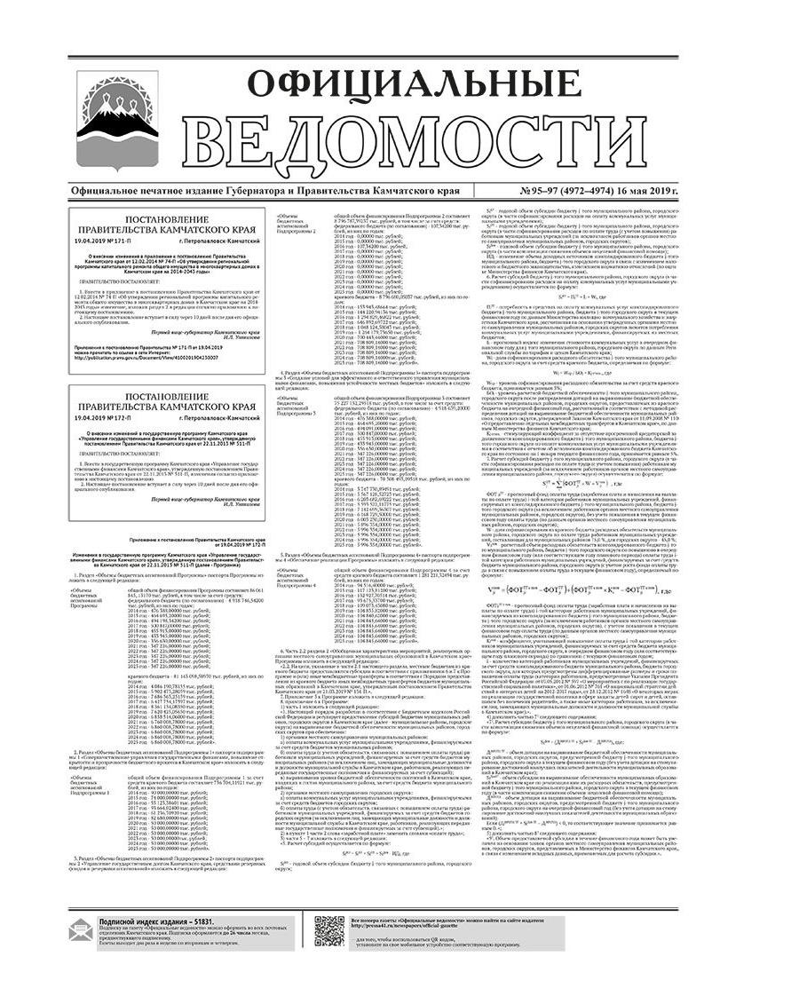 ОВ №95–97 (4972–4974) от 16.05.2019
