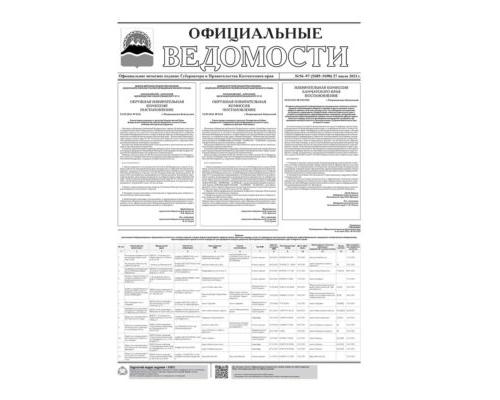 №96-97 (5689-5690) от 27.07.2021