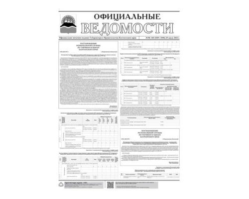 №98-103 (5691-5696) от 29.07.2021