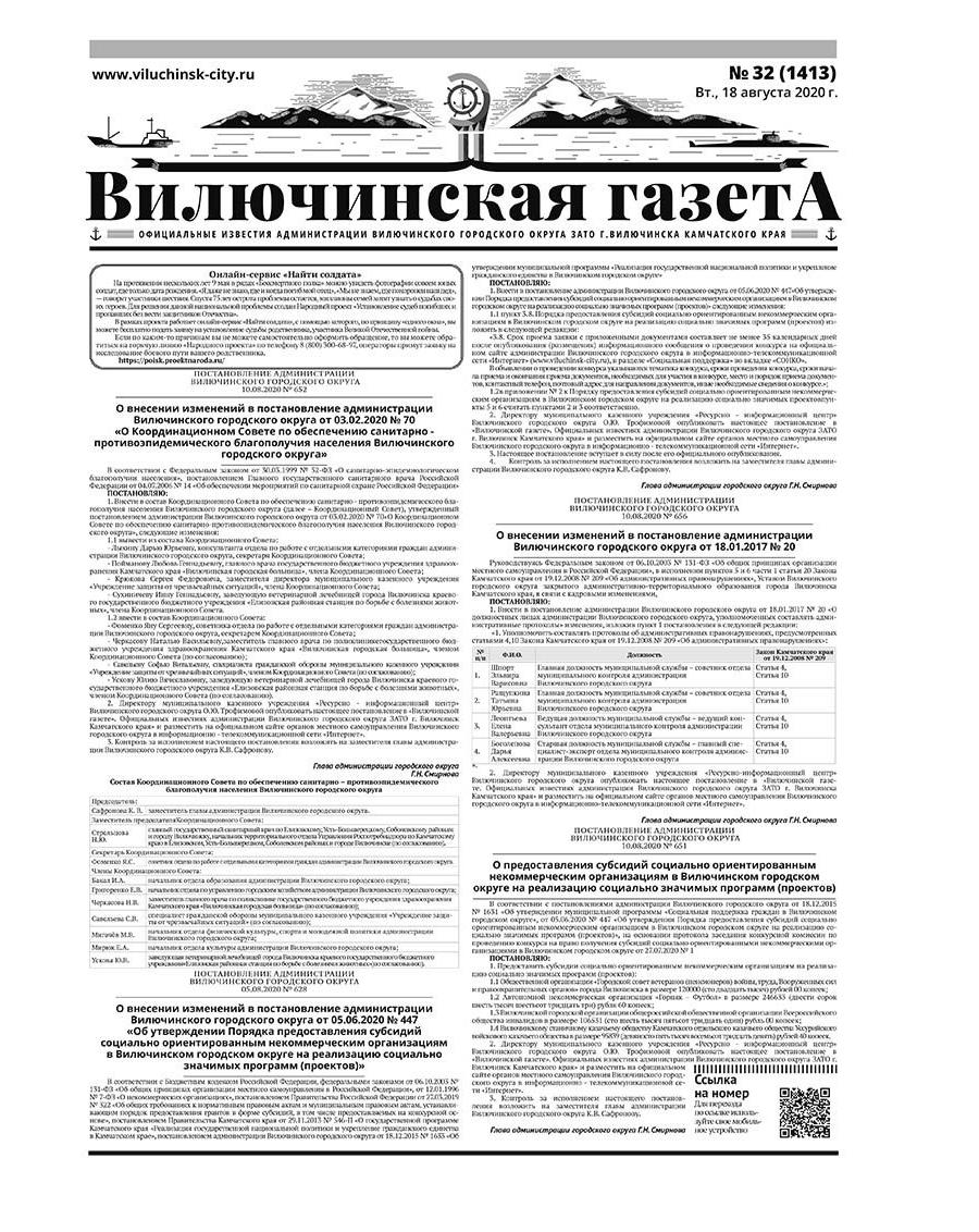 №32 (1413) от 18.08.2020
