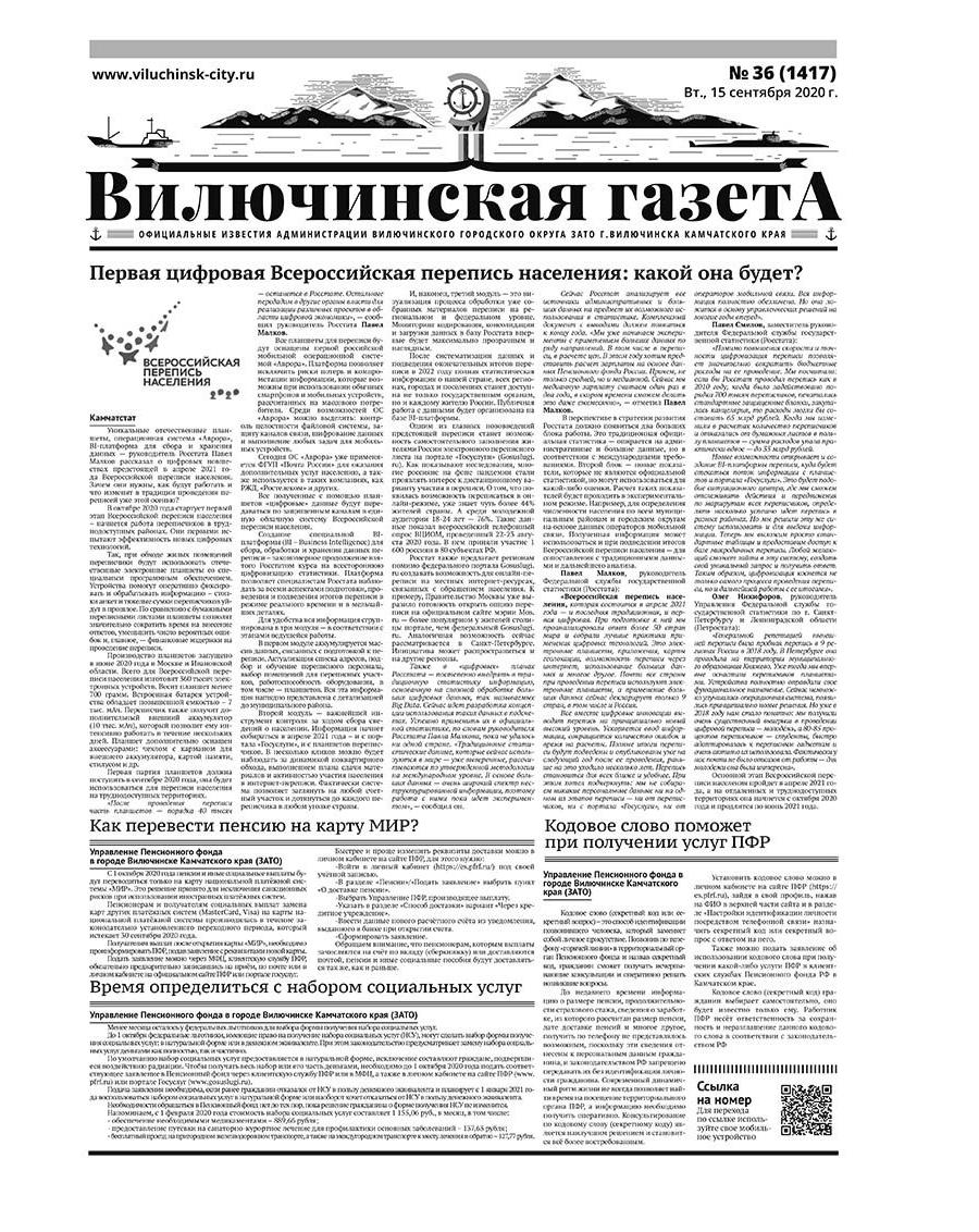 №36 (1417) от 15.09.2020