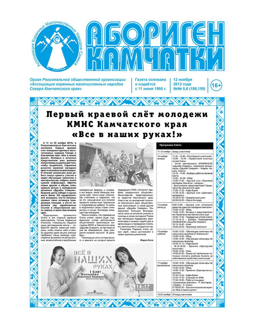 №05-06 (198-199) от 12.11.2013