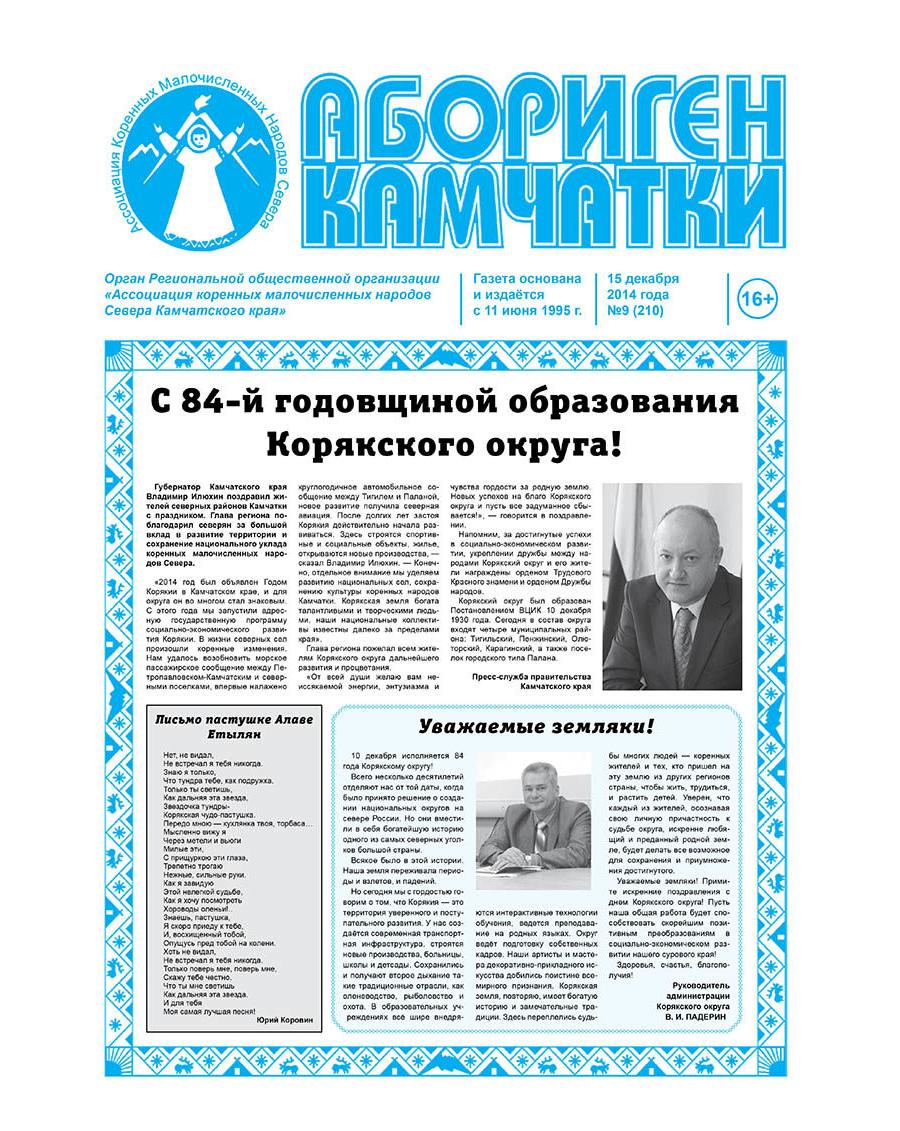 №9 (210) от 15.12.2014