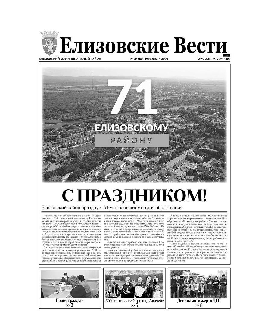 №23 (184) от 19.11.2020