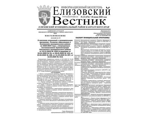 №23 (476) от 18.06.2020