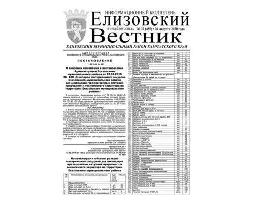 №32 (485) от 20.08.2020
