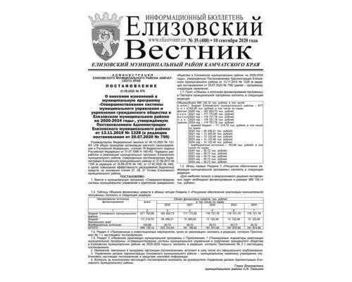 №35 (488) от 10.09.2020