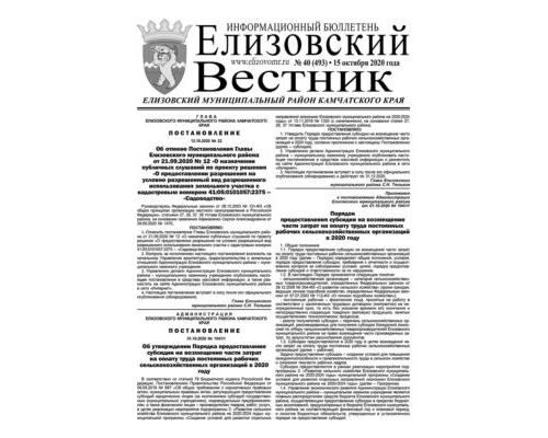№40 (493) от 15.10.2020