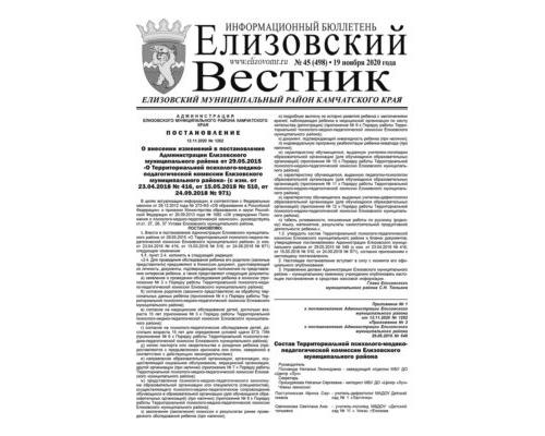 №45 (498) от 19.11.2020