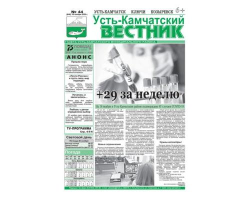 №44 (846) от 18.11.2020