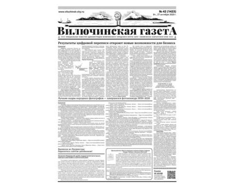 №42 (1423) от 27.10.2020