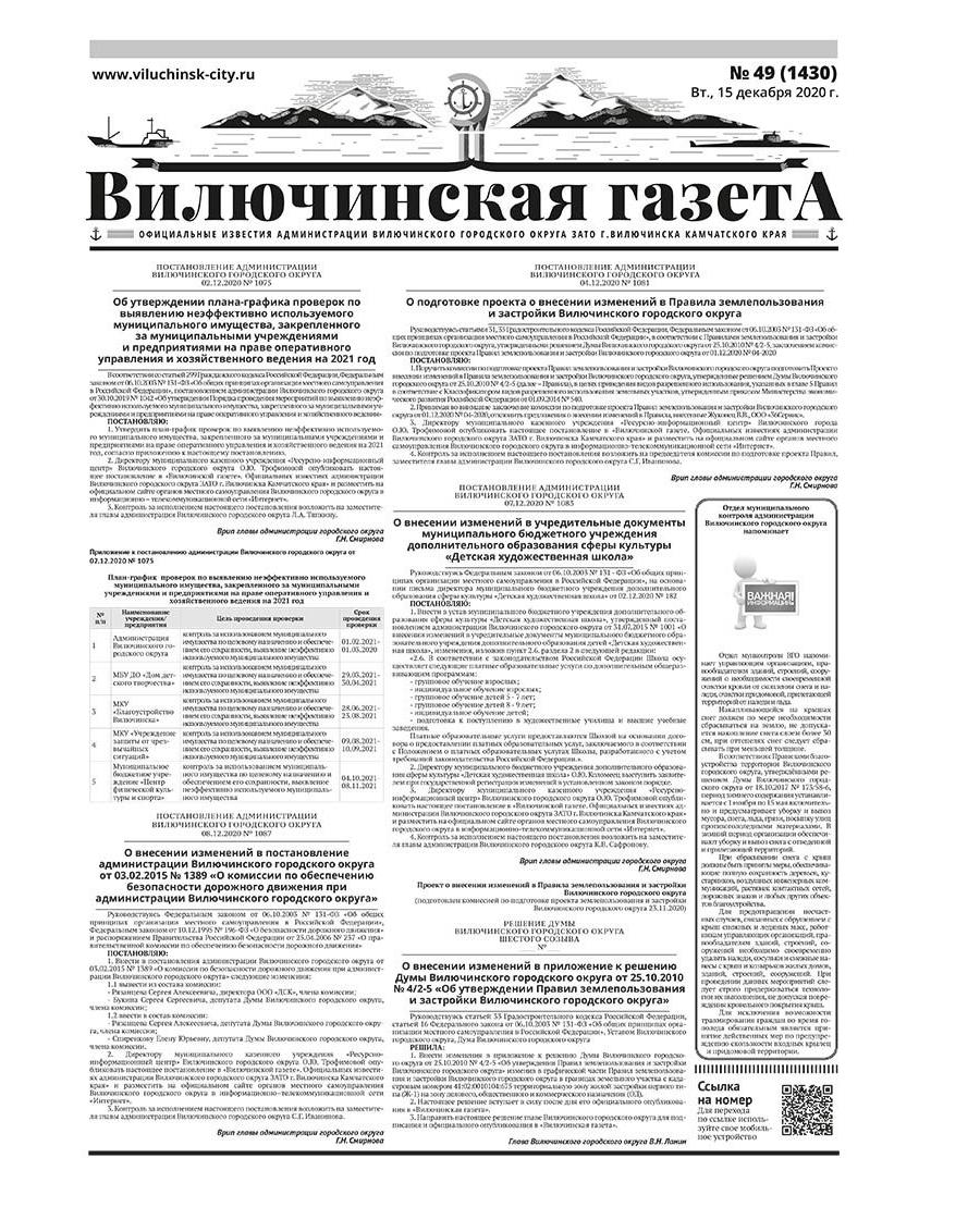№49 (1430) от 15.12.2020